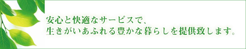 新緑の里メッセージ