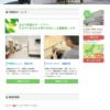 新緑の里ホームページオープンしました。